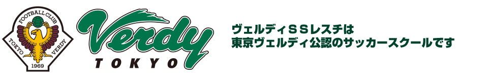 レスチ:LESTE「サッカー留学」「サッカーキャンプ」「海外サッカーコーディネート」